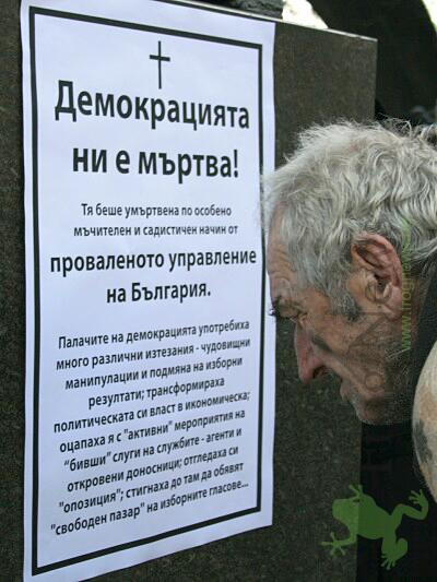 protest_grajdanski_3.jpg