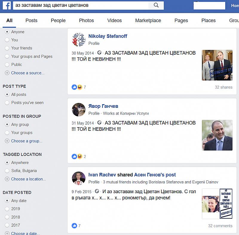 Сайтове, свързани с депутата от ДПС Делян Пеевски, претоплят фейсбук