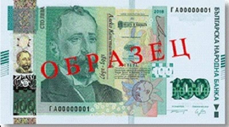 Първата банкнота от новата серия книжни пари, които предстои да