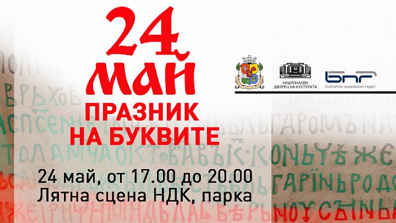 За втора поредна година Столичната община, Националният дворец на културата