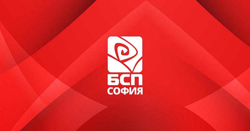 Ръководството на Градската организация на БСП в София и общинските