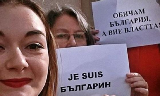 """Je suis българин"" в Париж, #ИскамДаГласувам в Лондон"