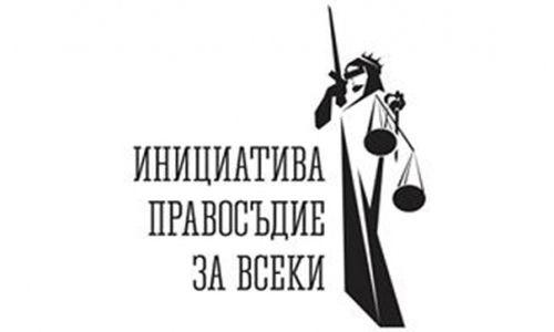 """""""Правосъдие за всеки"""": Съдебната реформа е имитация"""