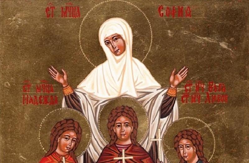 Църквата чества паметта на Света София и дъщерите й Вяра,