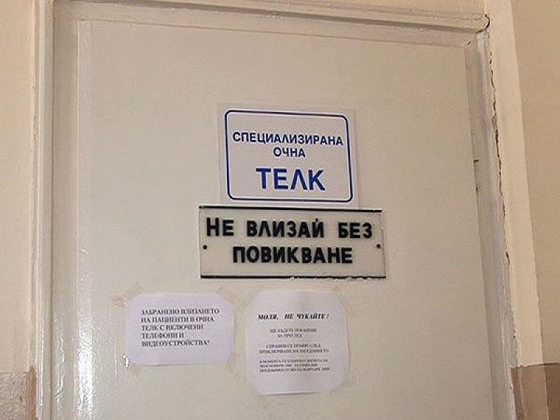 Снимка: 29 са досъдебните производства за измами с ТЕЛК