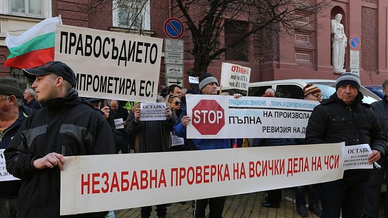 Граждани се събраха пред сградата на Министерството на правосъдието на