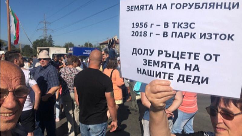 """Собственици на терени в квартал """"Горубляне"""" излизат на пореден протест"""