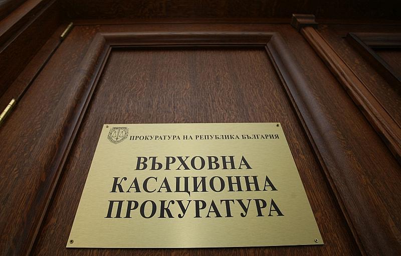 Върховна касационна прокуратура е сезирана от Николай Неделчев за извършена