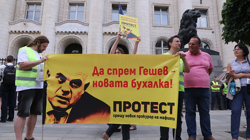 Пореден протест в столицата срещу кандидатурата на Иван Гешев за