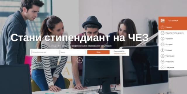 """Групата ЧЕЗ в България разширява обхвата на програмата """"Стани стипендиант"""