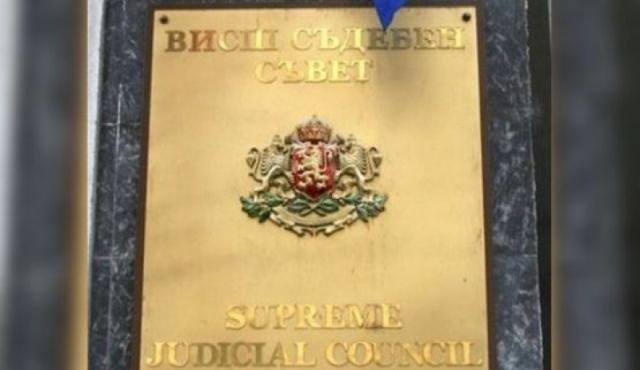 Нов председател на Софийски градски съд избира Висшия съдебен съвет.