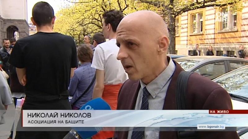Родители излязоха на протест пред Министерството на труда и социалната
