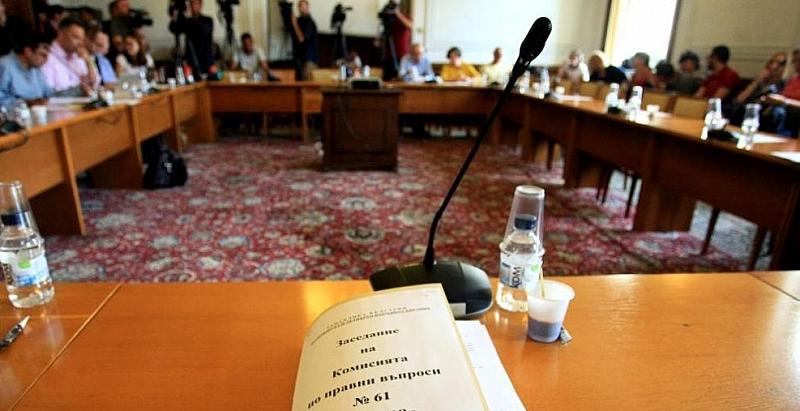 Правната комисия в Народното събрание прие на първо четене внесените