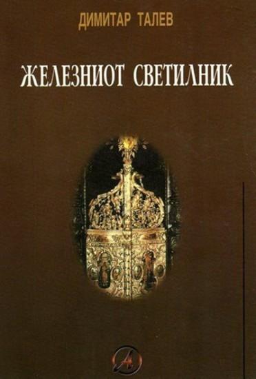 НАГЛОСТ! Скопие посегна и на Талев, прави го македонски класик