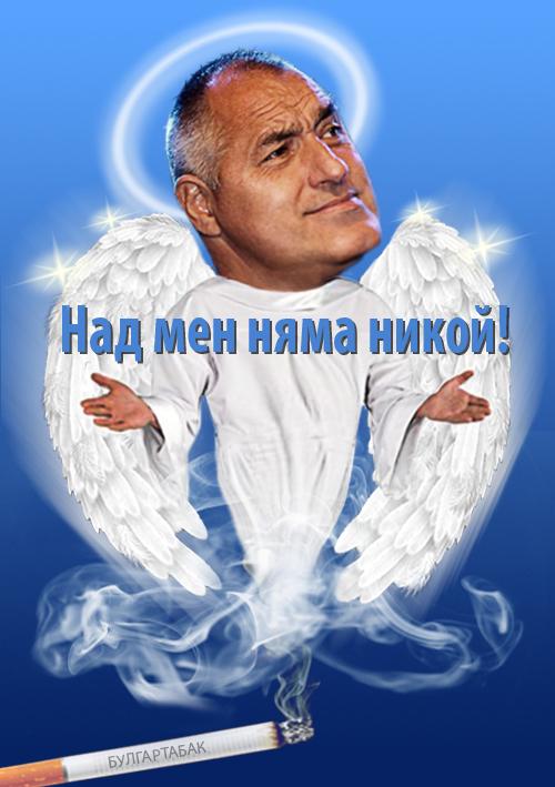 """11 доказателства, че Бойко Борисов е Бог. Четирите """"Б"""""""