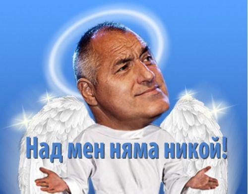 """Да си го кажем направо: Моделът """"Борисов"""" убива!"""