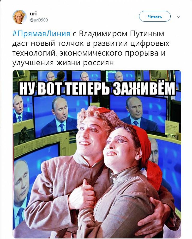 """17-та """"Пряка линия"""" с руския президент Владимир Путин, традиционно премина"""