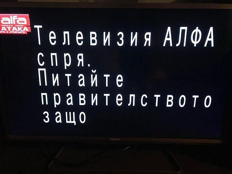 Телевизия Алфа спря. Питайте правителството защо. Този надпис се вижда