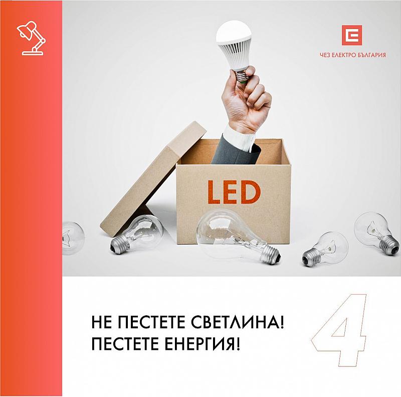 Повечето часове с естествена, дневна светлина осигуряват възможност за ефективно