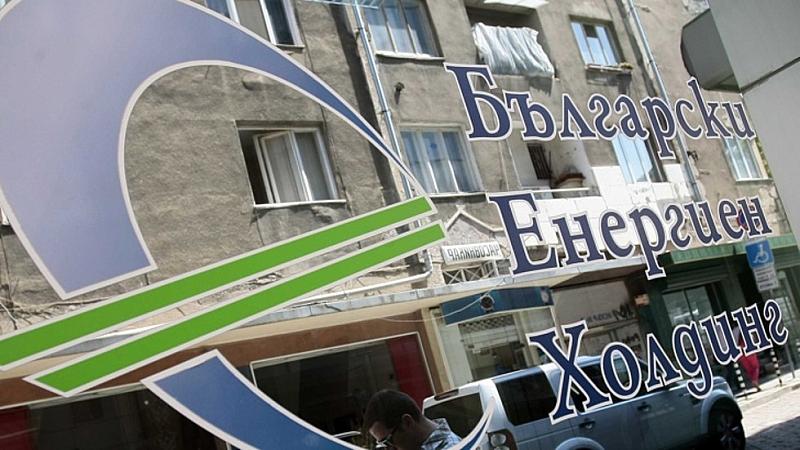 "Български енергиен холдинг /БЕХ/ и дъщерните му дружества ""Булгаргаз"" и"