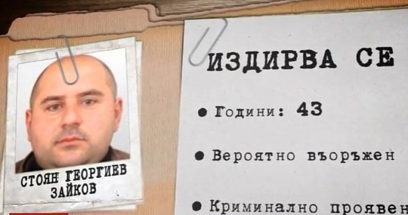 През почивните дни полицията е стигнала до следа за Стоян