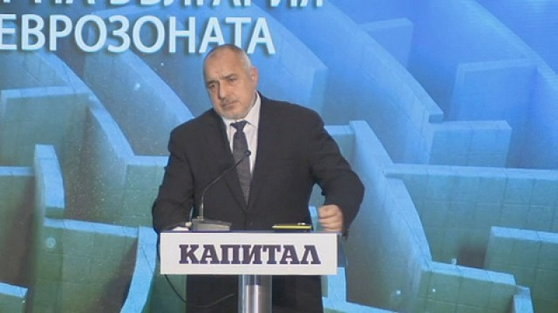 Критиците на присъединяването на България към Еврозоната казват, че ще