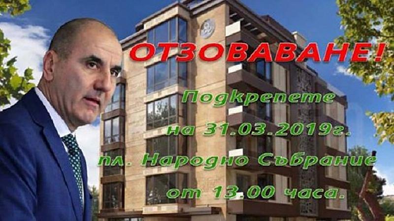 Организаторите на протеста апелират: Отзови Цветанов на 31.03.2019 г. от