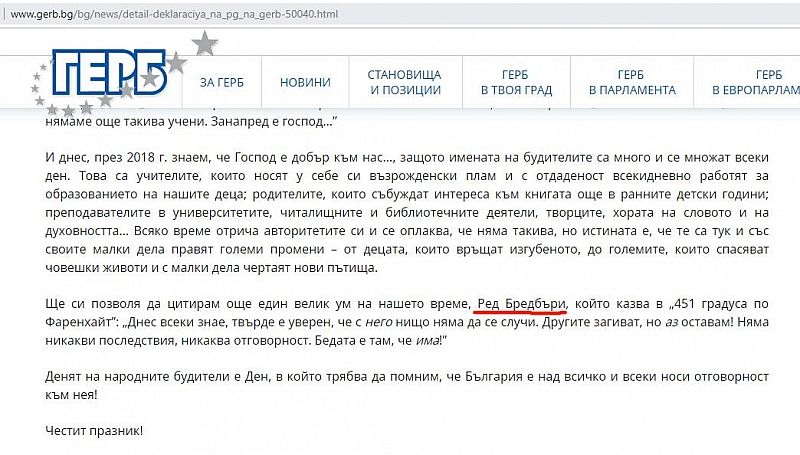 В социалните мрежи днес най-коментирана е декларацията на ГЕРБ по