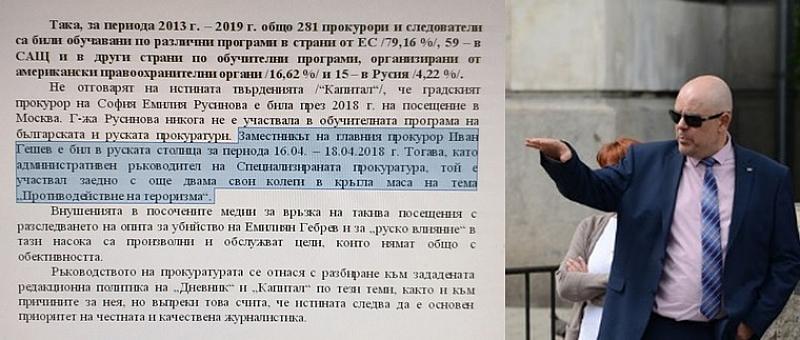 Иван Гешев арестувал Иванчева и Петрова докато е в Русия!