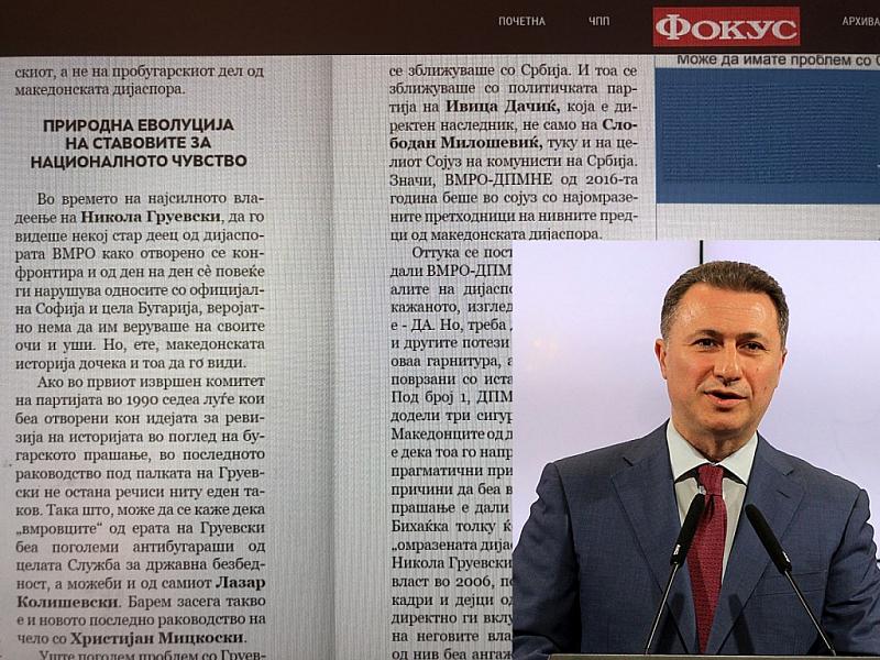 Бившият македонски премиер и лидер на ВМРО-ДПМНЕ Никола Груевски открито