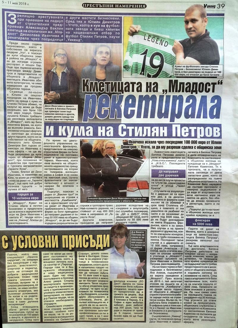 Десислава Иванчева и Биляна Петрова ще съдят вестнците Уикенд, Телеграф,