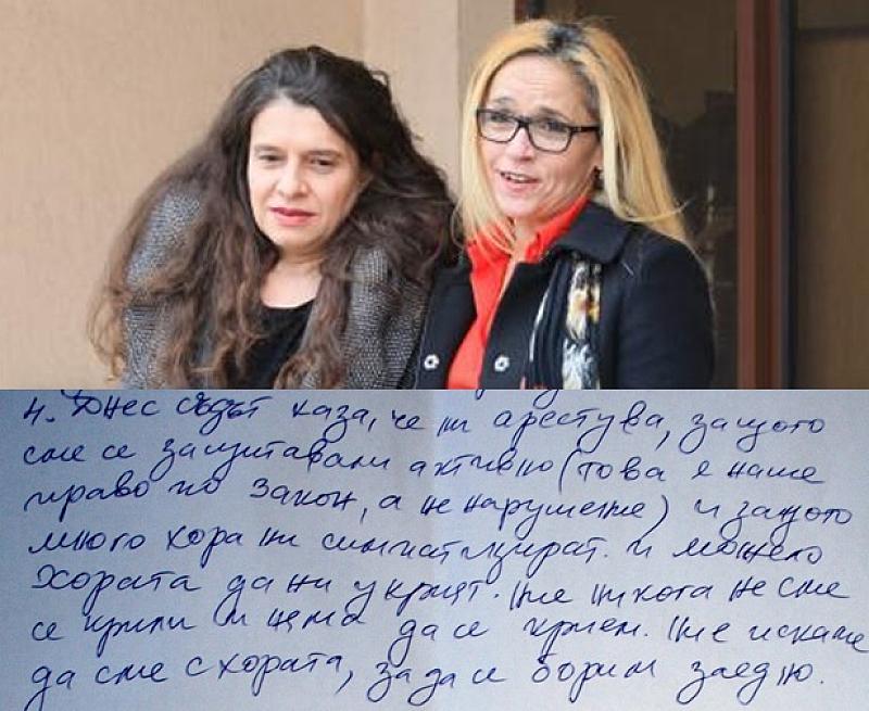Снимка: Десислава Иванчева и Биляна Петрова с покъртително писмо от ареста