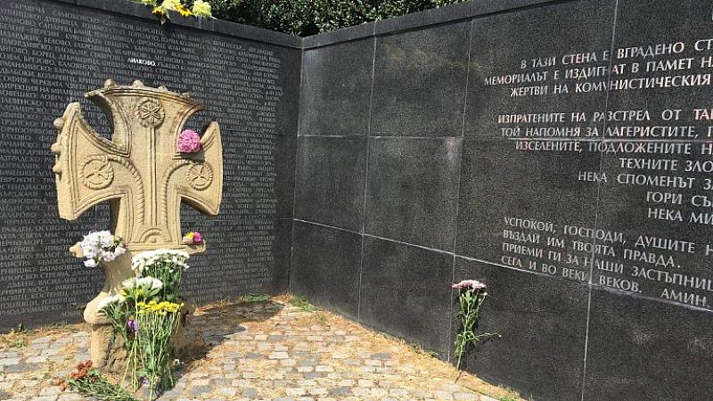 Отбелязваме Деня на памет за престъпленията на националсоциалистическите, комунистическите и