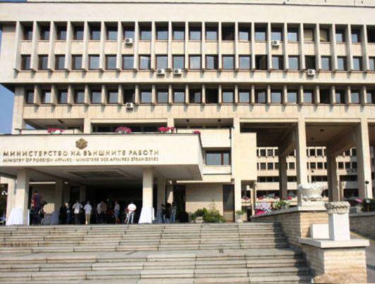 От Министерството на външните работи разпространиха официална позиция по повод