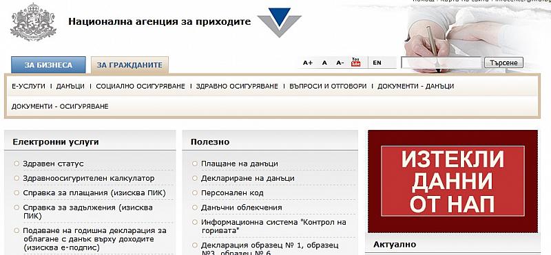 НАП официално обяви на сайта си каква точно информация е