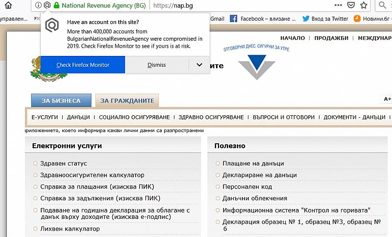 Снимка: Интернет браузър предупреждава за теча на данни от НАП
