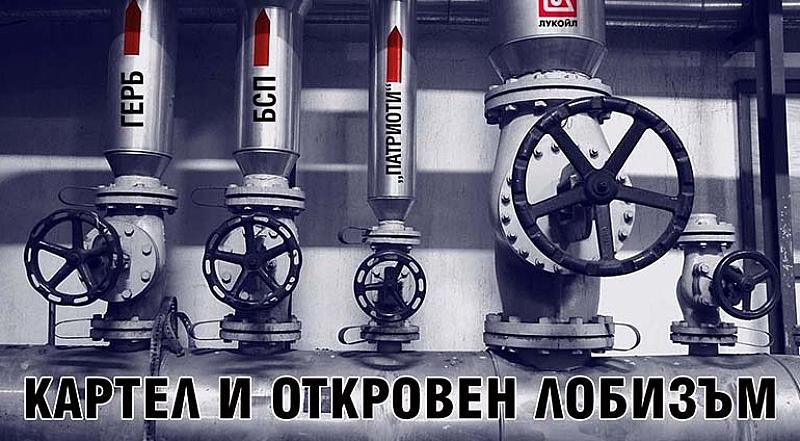 Създаването и стимулирането на картели в българската държава е запазена