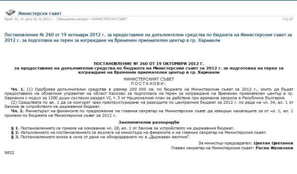 Фрогоко: Борисов е решил лагерът да е в Харманли (Документ)