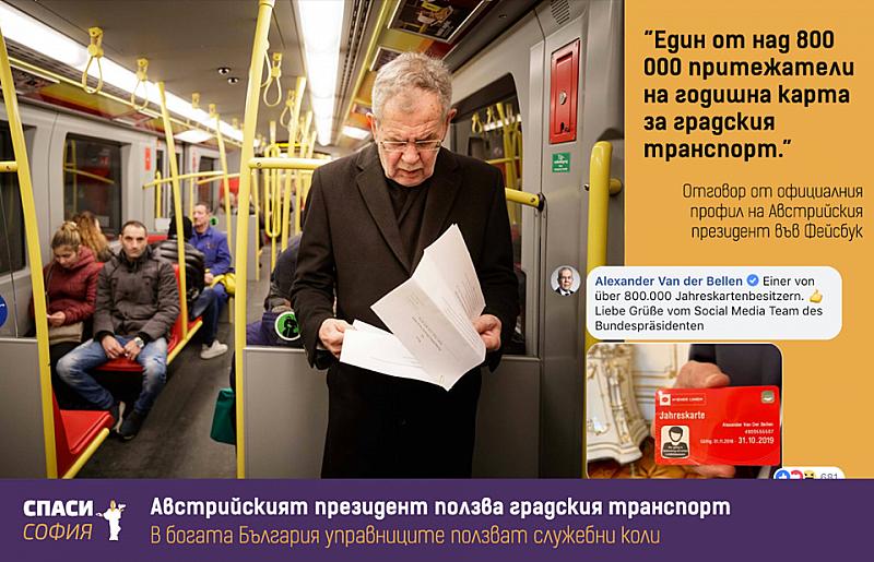 Снимка: Австрийският президент се вози на метро, кметът на София с Мерцедес на НСО