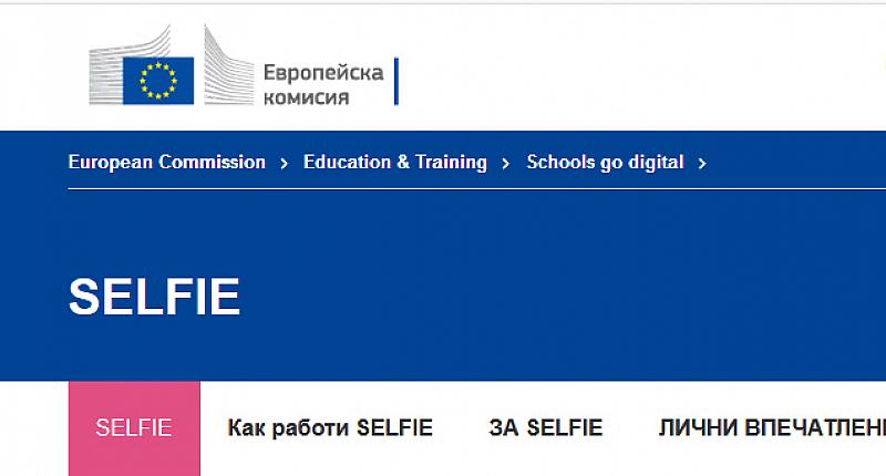 """Снимка: МОН запита ЕК може ли да не питат ученици дали са """"друг"""" пол"""