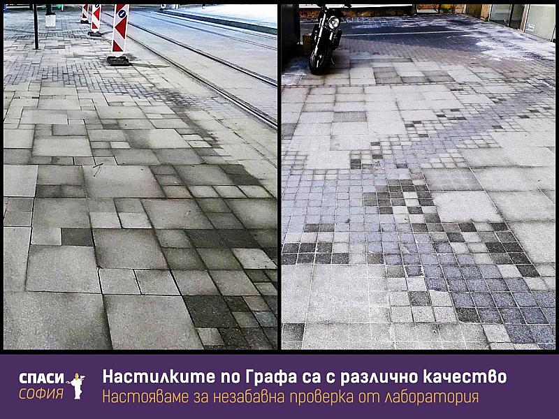 """Инициативата """"Спаси София"""" искат столичната община да възложи незабавно извършването"""