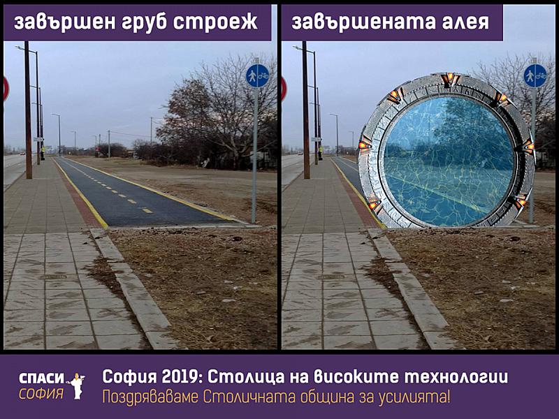 Институции с толкова високи претенции - Транспорт за София, Столична