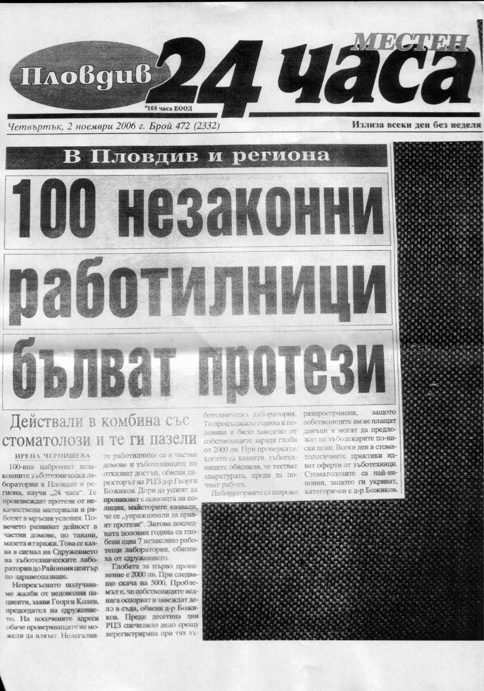 34 ранени при катастрофи за последните 24 часа - България - Novini.bg