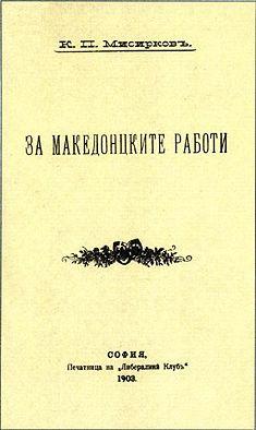misirkov_kniga.jpg
