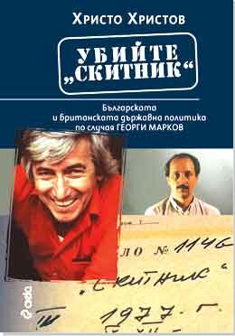 georgi.markov1.jpg
