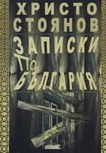 xristo_stojanov_kniga.jpg