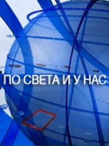 po_sveta_i_u_nas.jpg