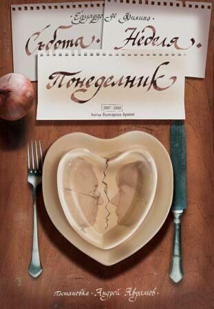 poster-subota_pechat.jpg
