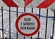 """Затворен за движение остава пътят """"Драгалевци - Алеко"""" във Витоша"""