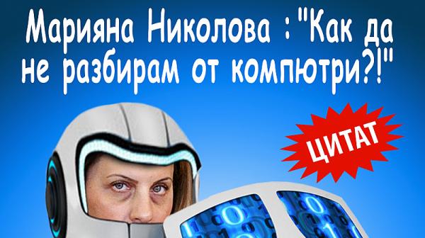"""Марияна Николова: """"Как да не разбирам от компютри?!"""""""